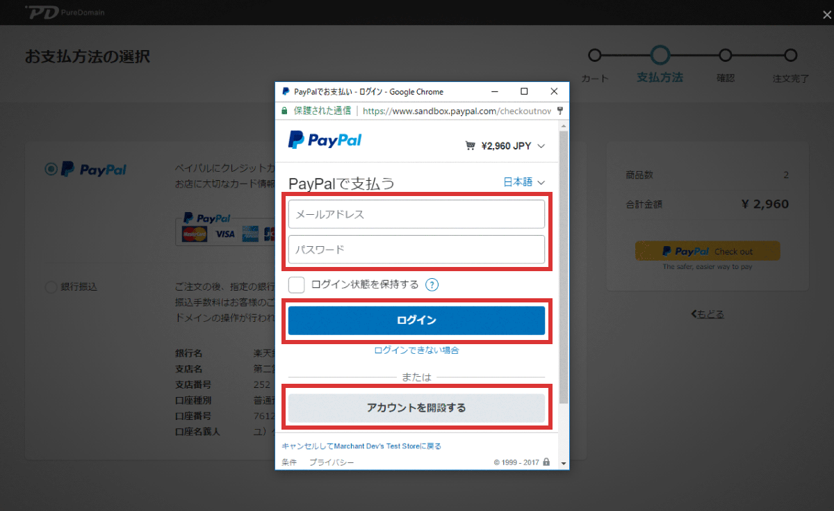 Pure Domain PayPalのログイン画面